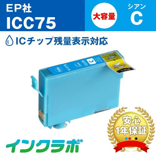 EPSON(エプソン)プリンターインク用の互換インクカートリッジ ICC75/シアン大容量のメイン商品画像