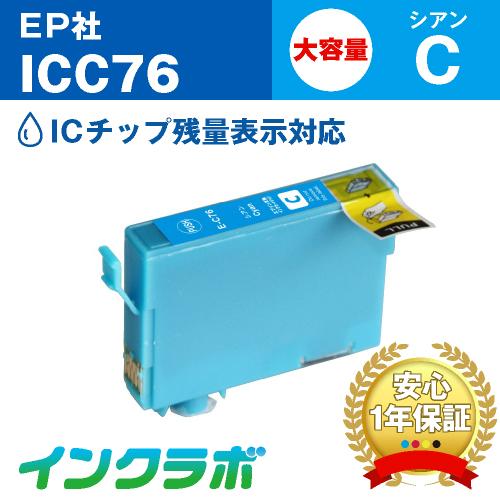 EPSON(エプソン)プリンターインク用の互換インクカートリッジ ICC76/シアン大容量のメイン商品画像