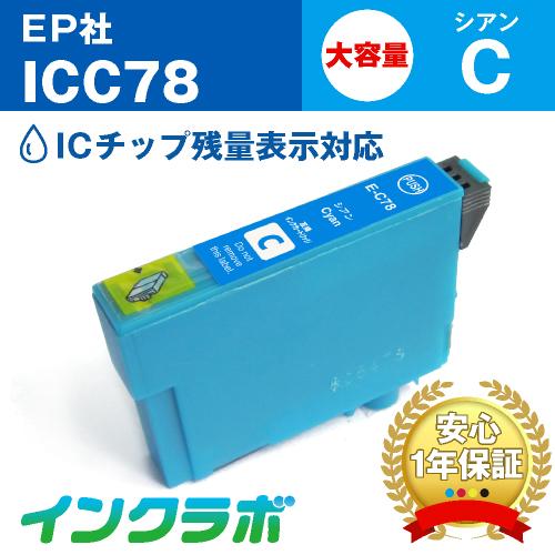 EPSON(エプソン)プリンターインク用の互換インクカートリッジ ICC78/シアン大容量のメイン商品画像