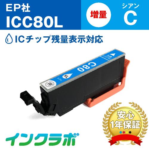 EPSON(エプソン)プリンターインク用の互換インクカートリッジ ICC80L/シアン増量のメイン商品画像