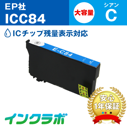 EPSON(エプソン)プリンターインク用の互換インクカートリッジ ICC84/シアン大容量のメイン商品画像