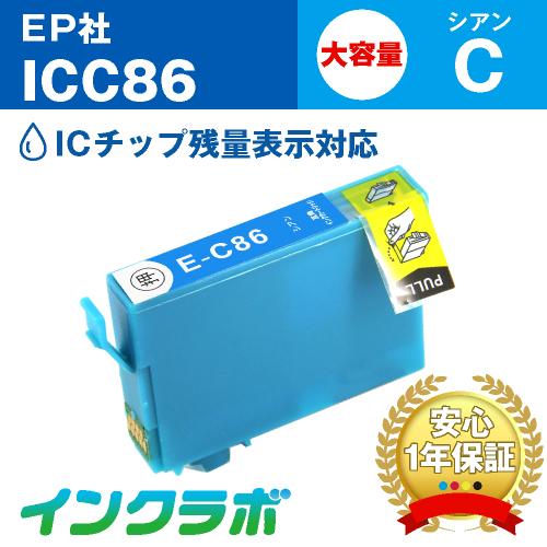 EPSON(エプソン)プリンターインク用の互換インクカートリッジ ICC86/シアン大容量のメイン商品画像