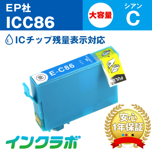 エプソン 互換インク ICC86 シアン大容量