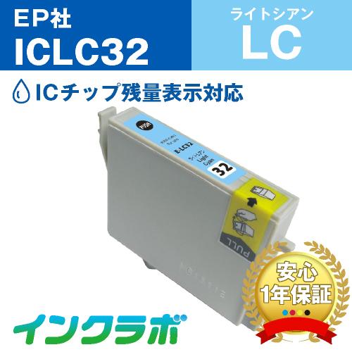 エプソン 互換インク ICLC32ライトシアン