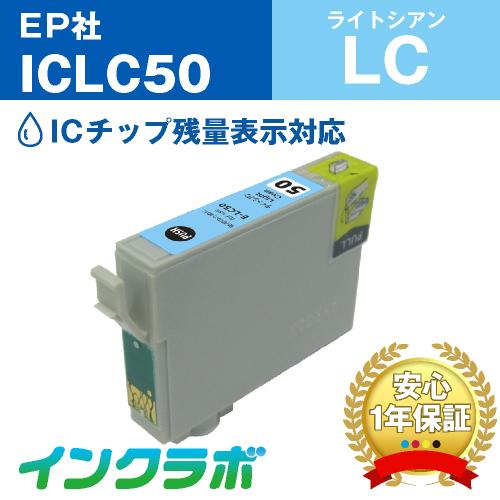 EPSON(エプソン)プリンターインク用の互換インクカートリッジ ICLC50ライトシアンのメイン商品画像