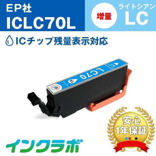 EPSON(エプソン)プリンターインク用の互換インクカートリッジ ICM70L/マゼンタ増量のメイン商品画像