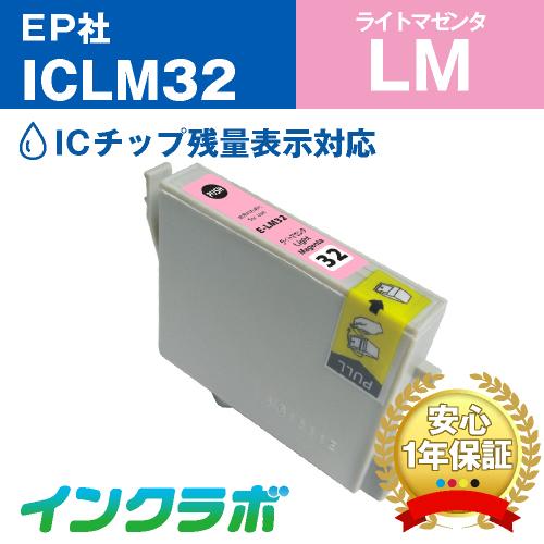 エプソン 互換インク ICLM32ライトマゼンタ