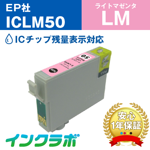 EPSON(エプソン)プリンターインク用の互換インクカートリッジ ICLM50ライトマゼンタのメイン商品画像
