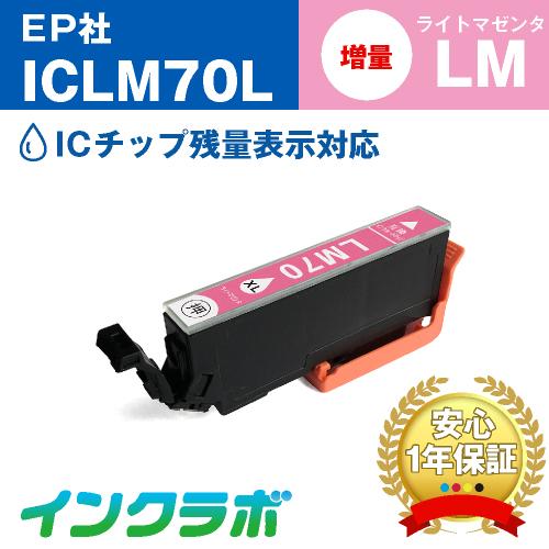 EPSON(エプソン)プリンターインク用の互換インクカートリッジ ICY70/イエロー増量のメイン商品画像