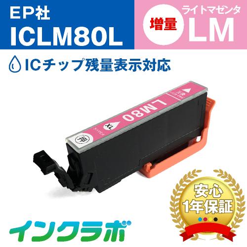 EPSON(エプソン)プリンターインク用の互換インクカートリッジ ICY80L/イエロー増量のメイン商品画像