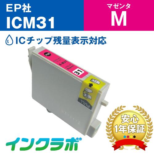 EPSON(エプソン)プリンターインク用の互換インクカートリッジ ICM31マゼンタのメイン商品画像