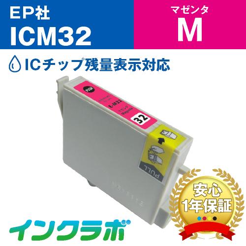 エプソン 互換インク ICM31マゼンタ