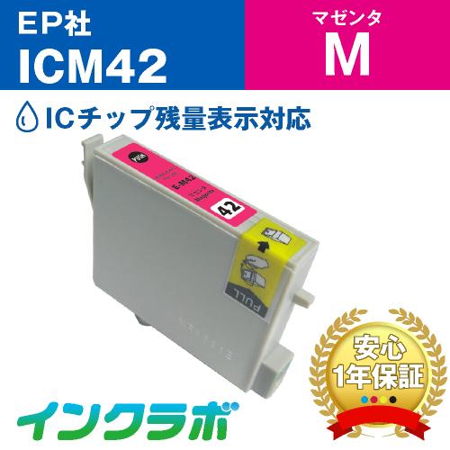 EPSON(エプソン)プリンターインク用の互換インクカートリッジ ICM42マゼンタのメイン商品画像