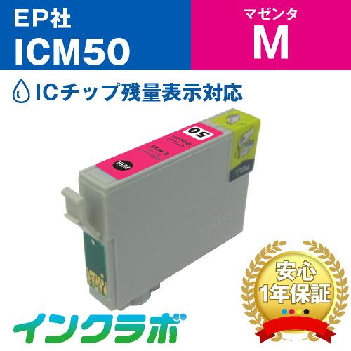 EPSON(エプソン)プリンターインク用の互換インクカートリッジ ICM50マゼンタのメイン商品画像