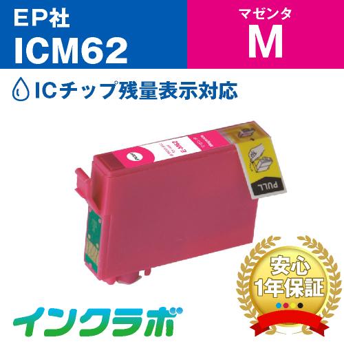 エプソン 互換インク ICM62 マゼンタ