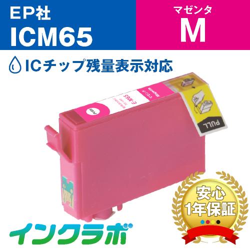 EPSON(エプソン)プリンターインク用の互換インクカートリッジ ICM65/マゼンタのメイン商品画像