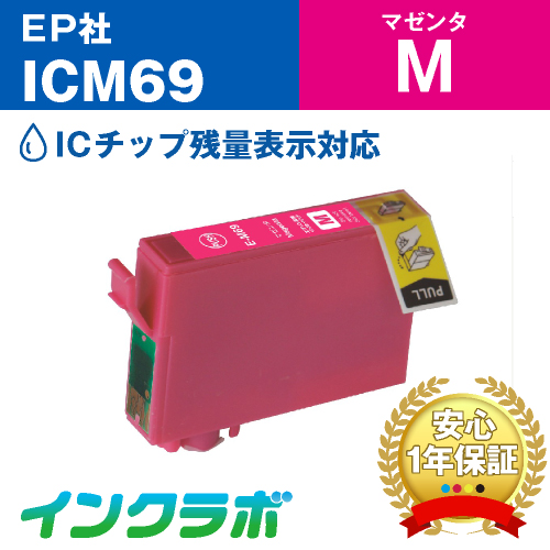 EPSON(エプソン)プリンターインク用の互換インクカートリッジ ICM69/マゼンタのメイン商品画像