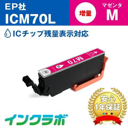 EPSON(エプソン)インクカートリッジ ICM70L(ICチップ有り)/マゼンタ増量