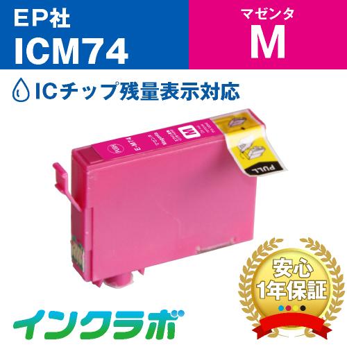 EPSON(エプソン)プリンターインク用の互換インクカートリッジ ICM74/マゼンタのメイン商品画像