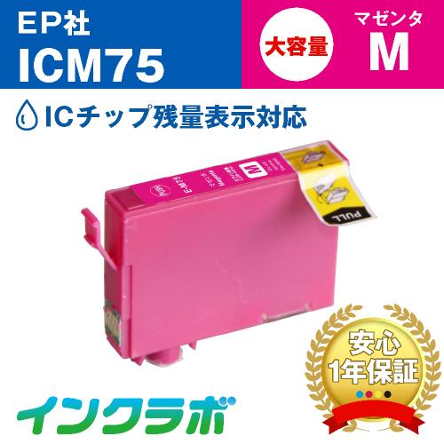 EPSON(エプソン)プリンターインク用の互換インクカートリッジ ICM75/マゼンタ大容量のメイン商品画像