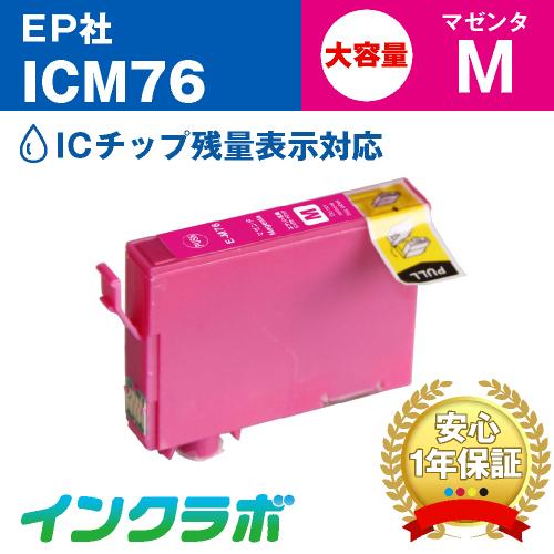 EPSON(エプソン)プリンターインク用の互換インクカートリッジ ICM76/マゼンタ大容量のメイン商品画像