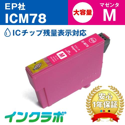 EPSON(エプソン)プリンターインク用の互換インクカートリッジ ICM78/マゼンタ大容量のメイン商品画像