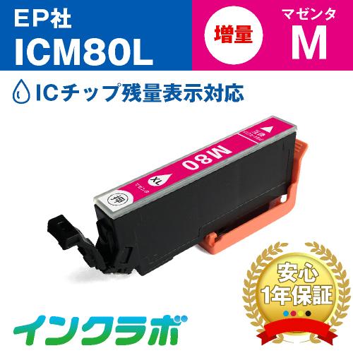 EPSON(エプソン)インクカートリッジ ICM80L(ICチップ有り)/マゼンタ増量