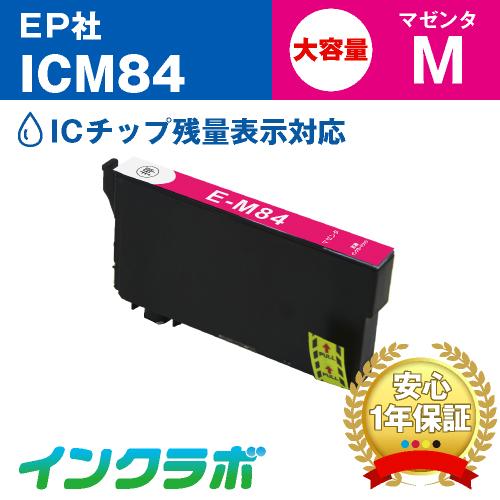 EPSON(エプソン)プリンターインク用の互換インクカートリッジ ICM84/マゼンタ大容量のメイン商品画像