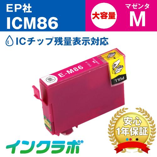 EPSON(エプソン)プリンターインク用の互換インクカートリッジ ICM86/マゼンタ大容量のメイン商品画像
