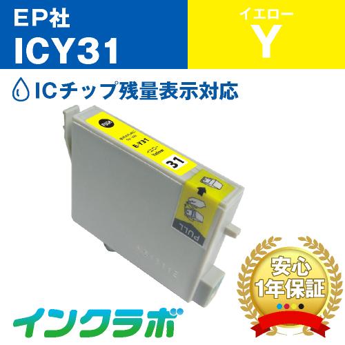 EPSON(エプソン)プリンターインク用の互換インクカートリッジ ICY31イエローのメイン商品画像