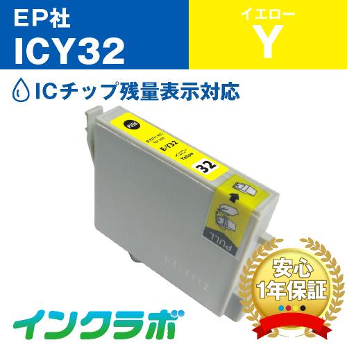 エプソン 互換インク ICY32イエロー