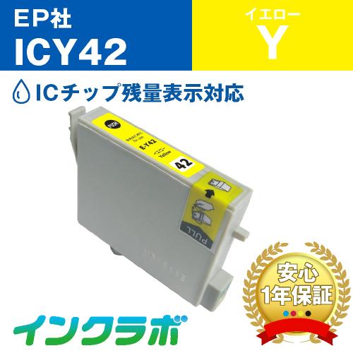 EPSON(エプソン)プリンターインク用の互換インクカートリッジ ICY42イエローのメイン商品画像