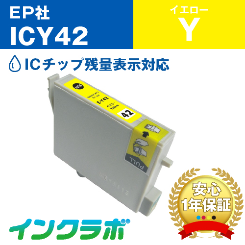 エプソン 互換インク ICY42イエロー