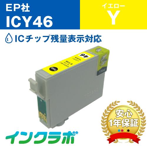 EPSON(エプソン)プリンターインク用の互換インクカートリッジ ICY46イエローのメイン商品画像