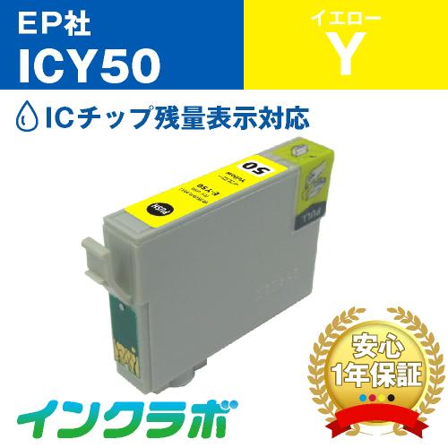 EPSON(エプソン)プリンターインク用の互換インクカートリッジ ICY50イエローのメイン商品画像