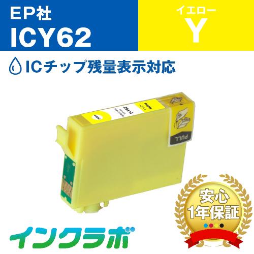 エプソン 互換インク ICY62 イエロー