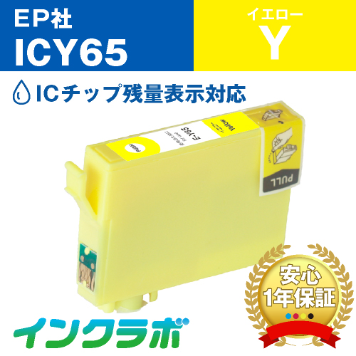 EPSON(エプソン)プリンターインク用の互換インクカートリッジ ICY65/イエローのメイン商品画像