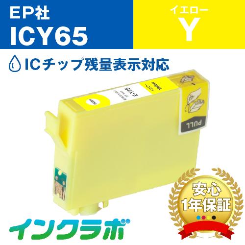 エプソン 互換インク ICY65 イエロー