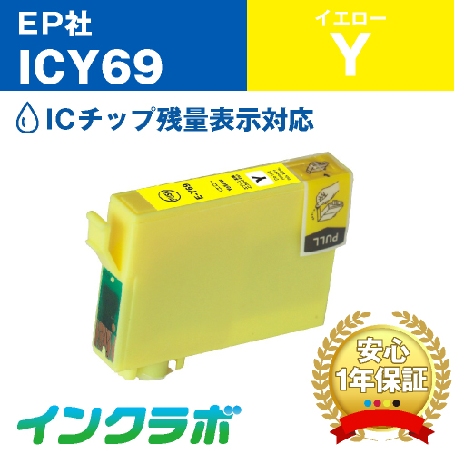 EPSON(エプソン)プリンターインク用の互換インクカートリッジ ICY69/イエローのメイン商品画像