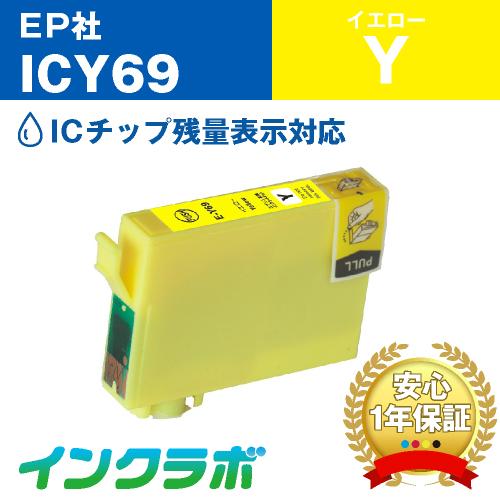 エプソン 互換インク ICY69 イエロー