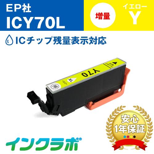 EPSON(エプソン)プリンターインク用の互換インクカートリッジ ICLM70L/ライトマゼンタ増量のメイン商品画像