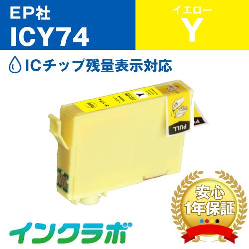 EPSON(エプソン)プリンターインク用の互換インクカートリッジ ICY74/イエローのメイン商品画像