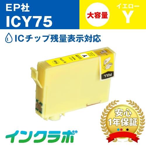 EPSON(エプソン)プリンターインク用の互換インクカートリッジ ICY75/イエロー大容量のメイン商品画像