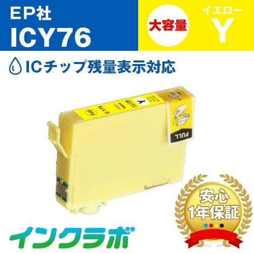 EPSON(エプソン)プリンターインク用の互換インクカートリッジ ICY76/イエロー大容量のメイン商品画像