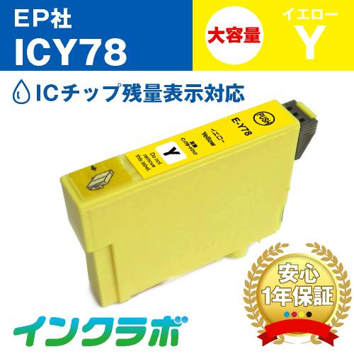EPSON(エプソン)プリンターインク用の互換インクカートリッジ ICY78/イエロー大容量のメイン商品画像