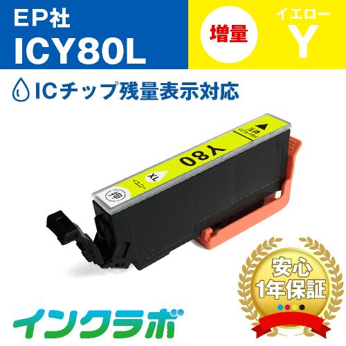 EPSON(エプソン)プリンターインク用の互換インクカートリッジ ICLM80L/ライトマゼンタ増量のメイン商品画像