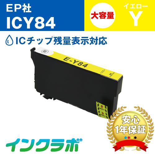 EPSON(エプソン)プリンターインク用の互換インクカートリッジ ICY84/イエロー大容量のメイン商品画像