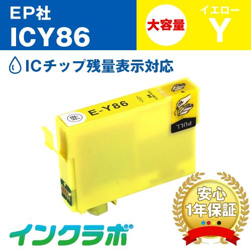 EPSON(エプソン)プリンターインク用の互換インクカートリッジ ICY86/イエロー大容量のメイン商品画像