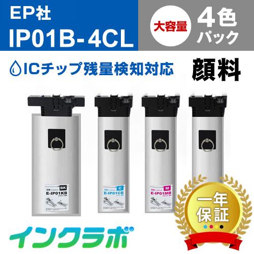 EPSON(エプソン)インクパック IP01B-4CL(ICチップ有り)/4色パック(顔料)大容量×10セット