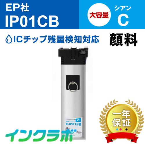 EPSON(エプソン)プリンターインクパック用の互換インクカートリッジ IP01CB/顔料シアン大容量のメイン商品画像